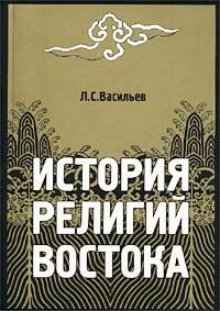 Леонид Васильев, Леонид Васильев - История религий Востока