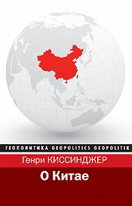 Генри Киссинджер -О Китае
