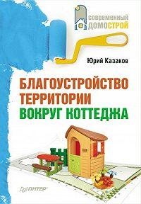 Ю. Н. Казаков -Благоустройство территории вокруг коттеджа