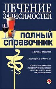 Коллектив Авторов - Справочник по лечению зависимостей