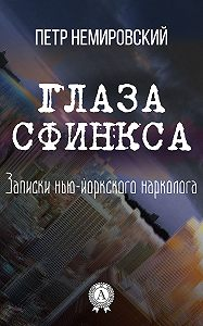 Петр Немировский -Глаза Сфинкса
