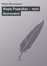 Мария Веселовская -Жорж Роденбах – поэт безмолвия