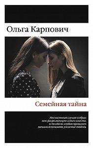 Ольга Карпович -Семейная тайна (сборник)