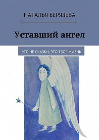 Наталья Берязева -Уставший ангел