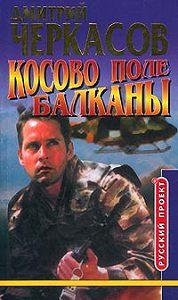 Дмитрий  Черкасов -Косово поле. Балканы