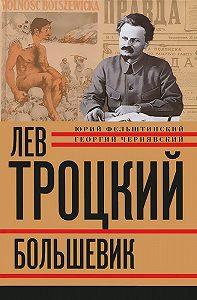 Юрий Фельштинский, Георгий Чернявский - Лев Троцкий. Большевик. 1917–1923