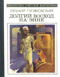 Евгений Гуляковский -Долгий восход на Энне