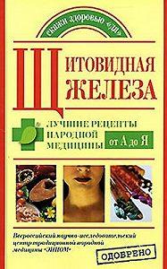 Наталья Леванова -Щитовидная железа. Лучшие рецепты народной медицины от А до Я