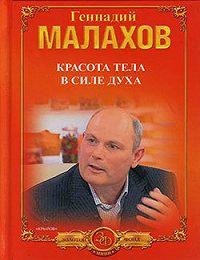 Геннадий Малахов -Красота тела в силе духа