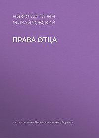 Николай Гарин-Михайловский -Права отца