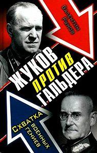 Валентин Рунов -Жуков против Гальдера. Схватка военных гениев