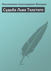 Максимилиан Александрович Волошин -Судьба Льва Толстого
