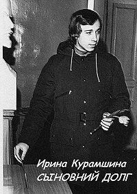 Ирина Курамшина -Сыновний долг. Сборник рассказов