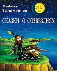 Любовь Талимонова -Сказки о созвездиях