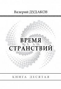 Валерий Дудаков -Время странствий