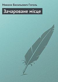 Микола Гоголь - Зачароване місце