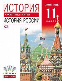 Александр Киселев -История. История России.11 класс. Базовый уровень
