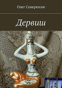Олег Северюхин -Дервиш