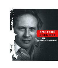 Дмитрий Бобышев - Ода воздухоплаванию: Стихи последних лет
