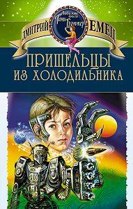 Дмитрий Емец -Пришельцы из холодильника