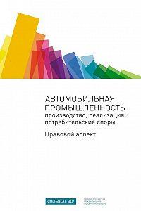 Сборник -Автомобильная промышленность: производство, реализация, потребительские споры. Правовой аспект