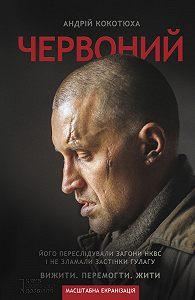 Андрій Кокотюха -Червоний