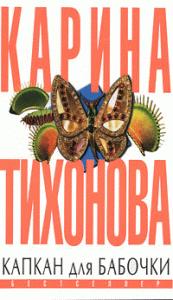 Карина Тихонова -Капкан для бабочки