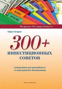 Павел Гагарин -300+ инвестиционных советов