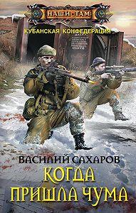 Василий Иванович Сахаров -Когда пришла чума