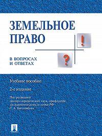Коллектив авторов - Земельное право в вопросах и ответах. 2-е издание