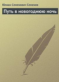Юлиан Семёнов -Путь в новогоднюю ночь
