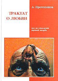 Анатолий Протопопов -Трактат о любви, как её понимает жуткий зануда