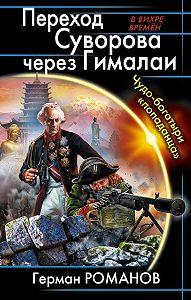 Герман Романов -Переход Суворова через Гималаи. Чудо-богатыри «попаданца»