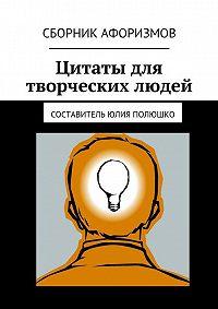 Коллектив авторов -Цитаты для творческих людей