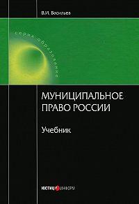В. И. Васильев -Муниципальное право России