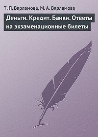 М. А. Варламова -Деньги. Кредит. Банки. Ответы на экзаменационные билеты