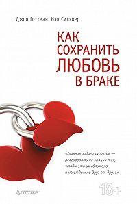 Джон Готтман -Как сохранить любовь в браке