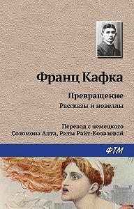 Франц Кафка -Превращение (сборник)