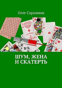 Олег Скрынник -Шум, жена искатерть. Повесть