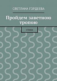 Светлана Гордеева - Пройдем заветною тропою