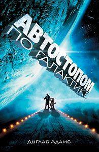Дуглас Адамс -Автостопом по Галактике. Ресторан «У конца Вселенной» (сборник)