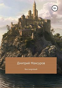 Дмитрий Мансуров -Бессмертный