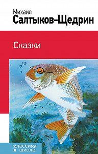 Михаил Салтыков-Щедрин -Сказки