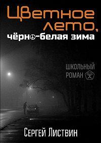 Сергей Листвин - Цветное лето, чёрно-белаязима
