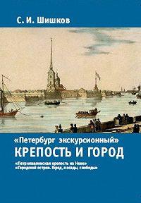 С. И. Шишков -Петербург экскурсионный. Крепость и город