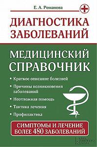 Елена Алексеевна Романова - Диагностика заболеваний. Медицинский справочник