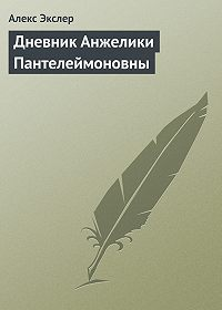 Алекс Экслер -Дневник Анжелики Пантелеймоновны