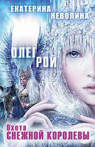 Олег Рой -Охота Снежной королевы