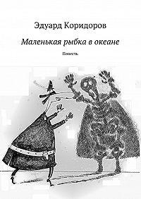 Эдуард Коридоров -Маленькая рыбка вокеане