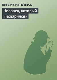 Пер Валё, Май Шёвалль - Человек, который «испарился»